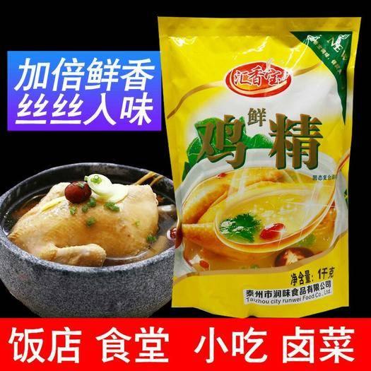 江苏省泰州市兴化市 【包邮】土鸡精1KG调味品鲜鸡精食用品质量保证