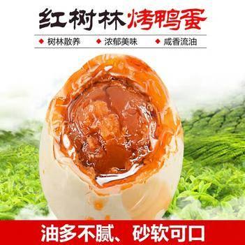 廣西北部灣紅樹林海鴨蛋70克60枚多油起沙烤海鴨蛋咸鴨蛋