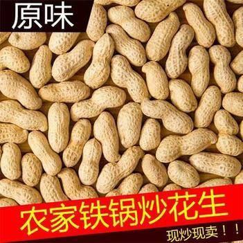 砂锅炒制原味熟花生免费包邮5斤起批