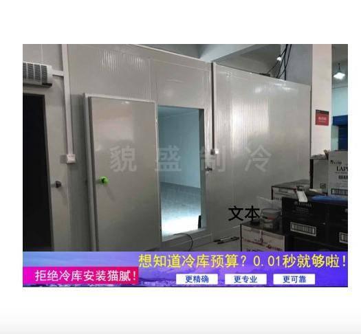 上海市浦東新區冷藏庫租賃 雙溫冷庫建造