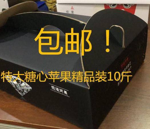 重慶市渝中區 糖心蘋果,特大果精品裝包郵,每箱12個