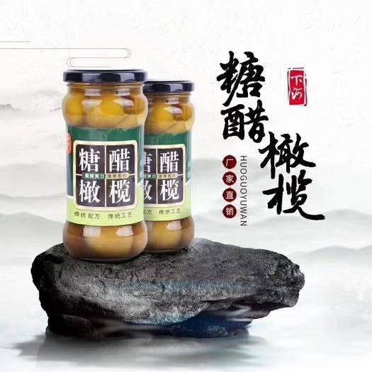 福建省漳州市云霄县 糖醋橄榄 天然绿色 包邮 450g 鲜美