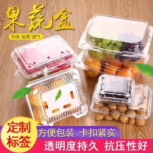 重庆市忠县 水果盒子一次性透明塑料有盖保鲜蔬菜草莓鲜果包装盒水果捞打包