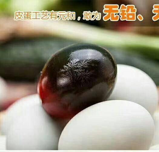 福建省漳州市長泰縣 本公司主營皮蛋,咸蛋的批發。 經營特色 :元和無斑點皮蛋。