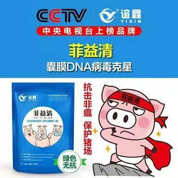 混合型飼料添加劑 預防非州豬瘟,破壞病毒的囊膜壁,清除體內毒素,改善亞健康狀態