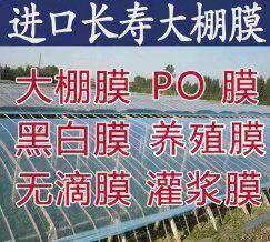 天津市静海区白地膜 长寿膜流滴膜棚膜灌浆膜黑白膜PO膜