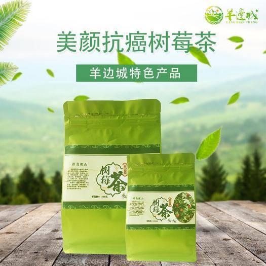 貴州省貴陽市觀山湖區 羊邊城樹莓茶100g包郵