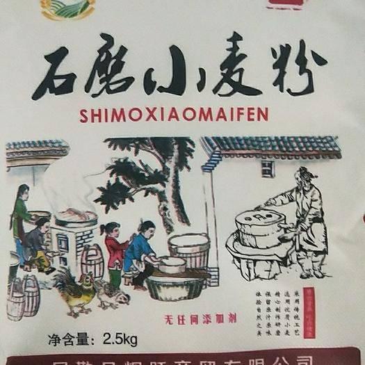甘肃省武威市民勤县 沙乡麦味石磨面粉