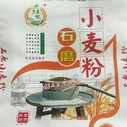 甘肃省武威市民勤县 沙乡麦味  石磨面粉原汁原味 麦香味浓 不含任何添加剂