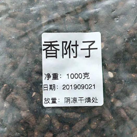 安徽省亳州市谯城区 中药材香附 香附子生香附 另有售制香附中药材500克包邮