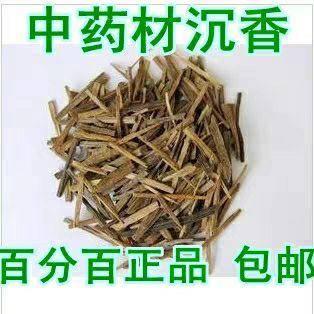 安徽省亳州市谯城区 中药材,沉香,一斤起包邮无需运费