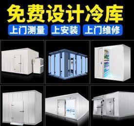 上海市浦东新区合作社冷库建造 为什么很多合作社都找这家公司做冷库?