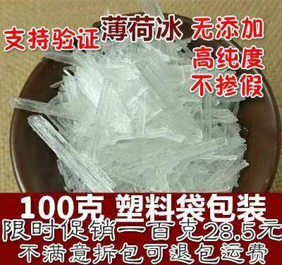 安徽省亳州市譙城區冰片 薄荷冰,35元,100克包郵,無需運費