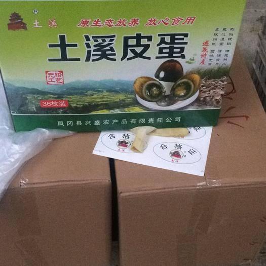 貴州省遵義市鳳岡縣 我公司生產的皮蛋是有機規范嚴格要求,無鉛幻松花鴨皮蛋