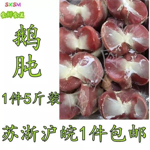 [鹅胗批发] 鹅胗价格125元/箱