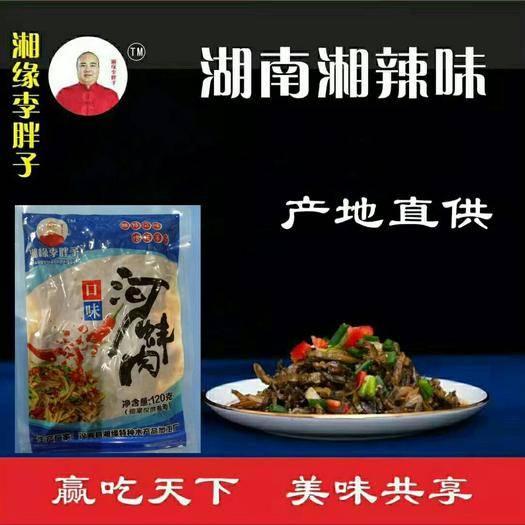 湖南省常德市汉寿县 湘缘李胖子口味野生河蚌肉
