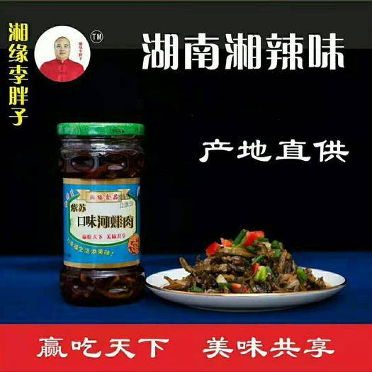 湖南省常德市汉寿县 湘缘李胖子紫苏口味河蚌肉