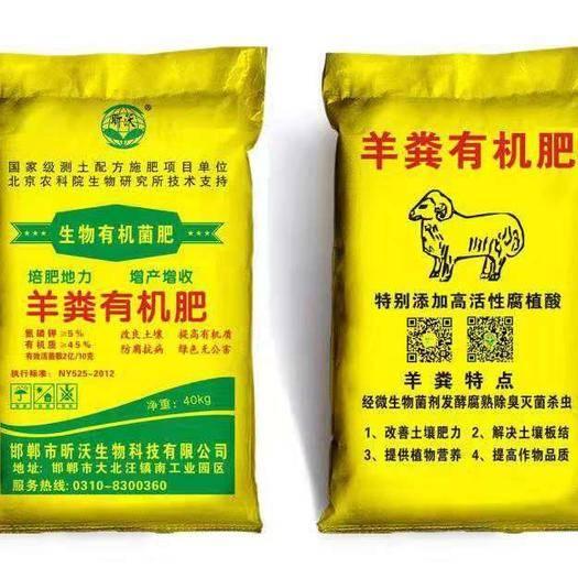 河北省邯郸市永年区 羊粪有机肥,特别添加高活性腐植酸,改善土壤肥力,解决土壤板
