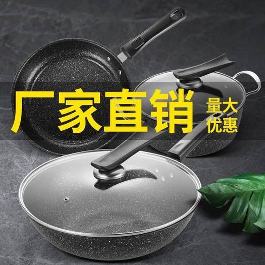 浙江省金華市永康市其它農資 廠價直銷三件套不沾鍋廚房必用新產品