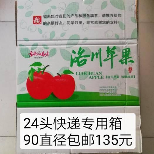 陜西省延安市黃龍縣紅富士蘋果 圣地延安紅富士,40于年種植歷史,果實皮薄,肉質脆甜。