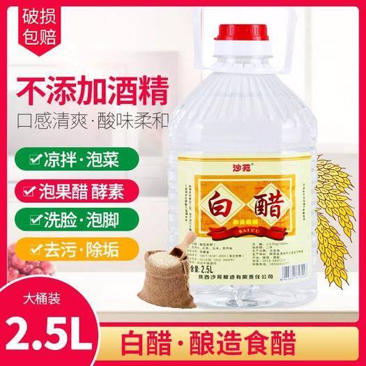 陜西省西安市臨潼區 食用白醋5斤涼拌醋