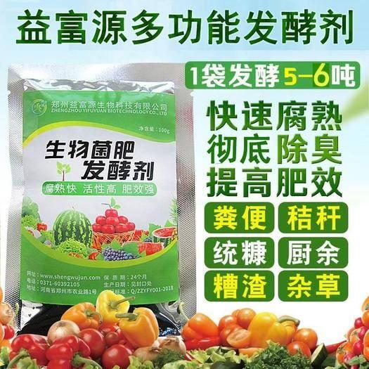 河南省郑州市金水区生物菌肥发酵剂 一袋发酵六吨有机肥可以发酵六吨农家肥发酵各种粪便生物菌肥发酵