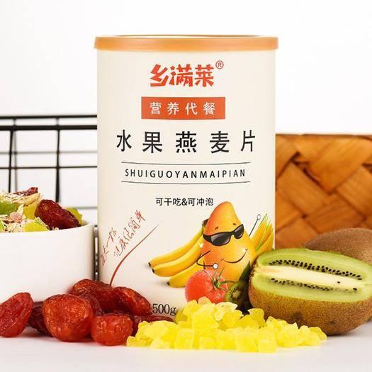 山东省枣庄市峄城区 厂直销烘焙混合谷物水果燕麦即食早餐坚果燕麦片