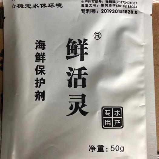 四川省樂山市市中區營養添加劑 海鮮保護劑