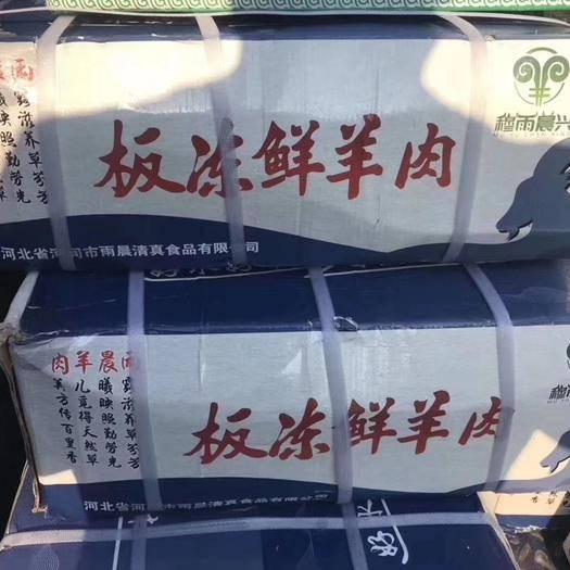 河南省郑州市中牟县白条羊 生肉
