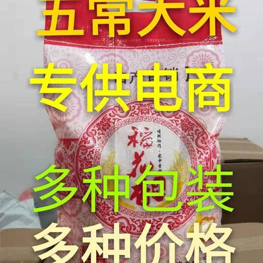 黑龙江省哈尔滨市五常市 专供电商,一件代发,精包装,抛光粥米 稻花香大米。