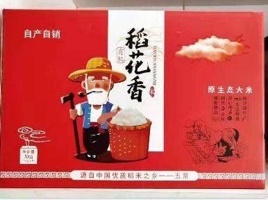 黑龙江省哈尔滨市五常市稻花香大米 纯五常稻花香袋装十斤!盒装十斤