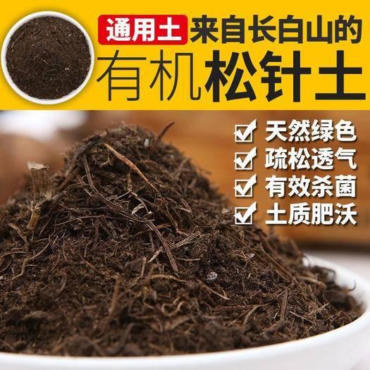 吉林省长春市绿园区草炭土 通用型 适用于(育苗+花卉+绿植+蔬菜+瓜果)