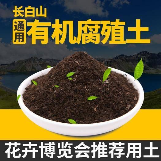 吉林省长春市绿园区花土 8.8元限时特惠10斤装包邮 通用型营养土基质
