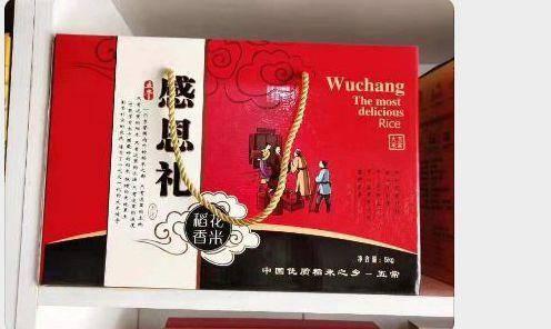 黑龙江省哈尔滨市五常市稻花香大米 出售纯五常稻花香!8.5元一斤十斤包邮??!假一赔十