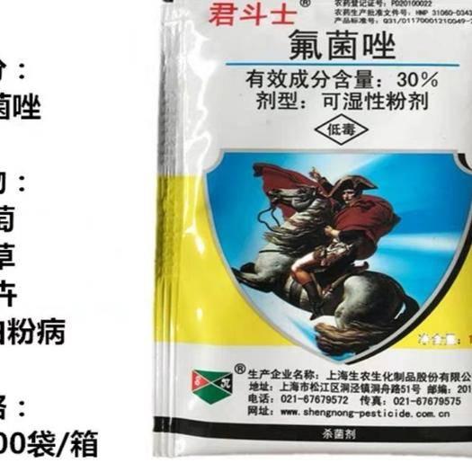 河南省郑州市金水区 生农君斗士30%氟菌唑10克白 粉病杀菌剂包邮