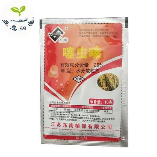 河南省郑州市惠济区 25%噻虫嗪,10克,蚜虫