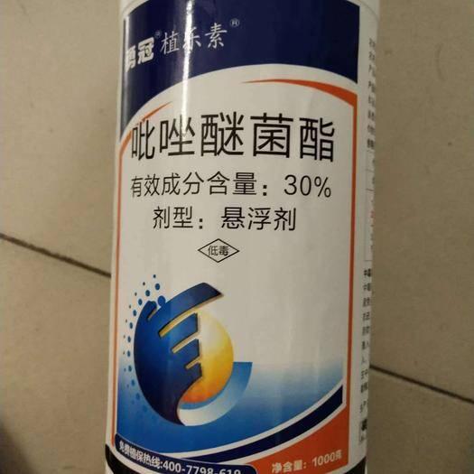 山东省潍坊市寿光市 30%吡唑醚菌酯 悬浮剂农药杀菌剂1000毫升