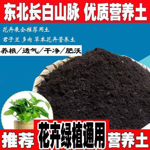 吉林省长春市绿园区花土 通用型 适用于(育苗+花卉+绿植+蔬菜+瓜果)
