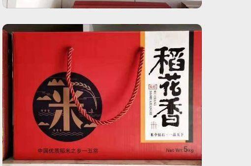黑龙江省哈尔滨市五常市稻花香大米 纯五常稻花香假一赔十!十斤一盒,十斤一袋袋装7.5元一斤