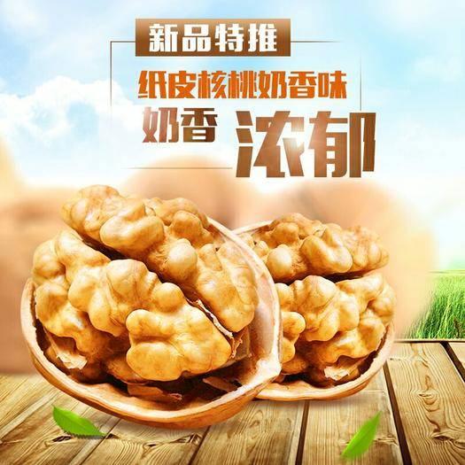 四川省成都市新都区 新疆185纸皮奶香核桃  一件10斤  支持一件代发