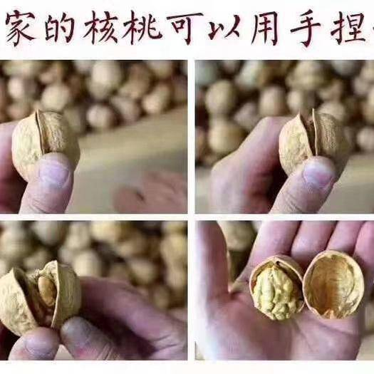 陕西省咸阳市三原县 纸皮185核桃,自产自销绿色无公害。吃的放心