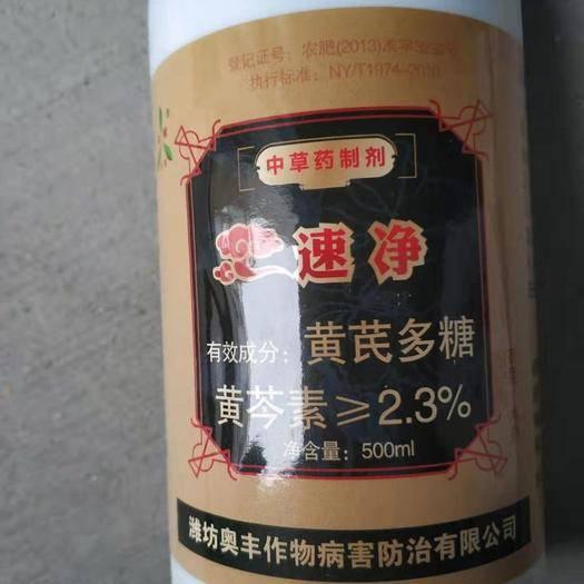 山东省潍坊市寿光市复合微生物菌剂 厂家批发预防白 粉黑星 霜霉靶斑草莓炭疽 有机用药速净500
