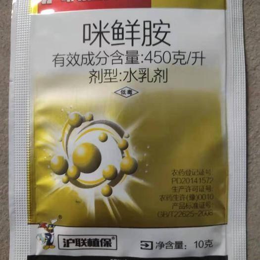 山东省潍坊市寿光市 20袋价45%咪鲜胺10克正品农药杀菌剂柑橘炭 疽病19年新