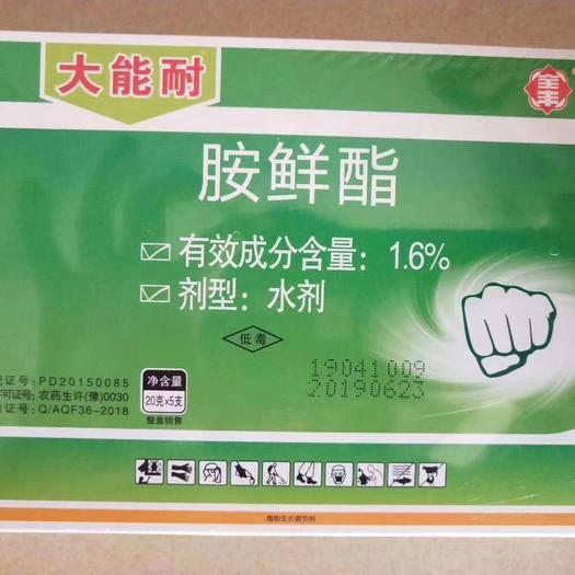 河南省鄭州市金水區 1.6%胺鮮酯水劑100克全豐大能耐調節劑正品包郵
