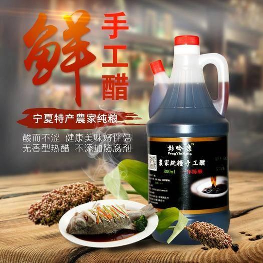 寧夏回族自治區固原市彭陽縣 純糧手工醋,它是以傳統工藝制作而成