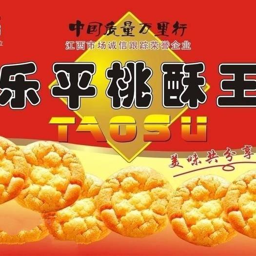 江西省景德鎮市樂平市桃酥餅 樂平桃酥王