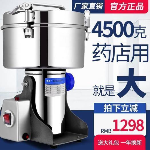 浙江省金華市義烏市 〔包郵〕西廚4500G藥店專用超微磨粉機