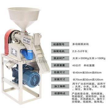 220v碾米機精米機脫皮機家用商用碾米機稻谷剝殼機打米機