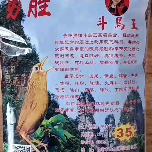 河北省石家莊市辛集市 畫眉鳥飼料提性壯膘亮羽