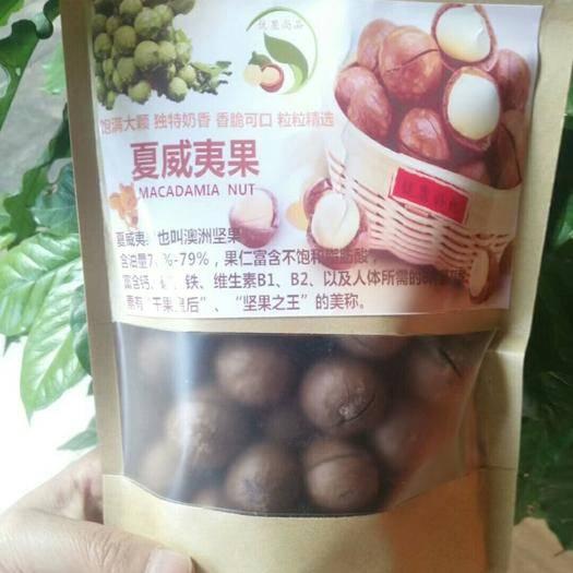 云南省普洱市思茅區夏威夷果 新鮮美味的澳洲堅果,鮮嫩可口物美價廉